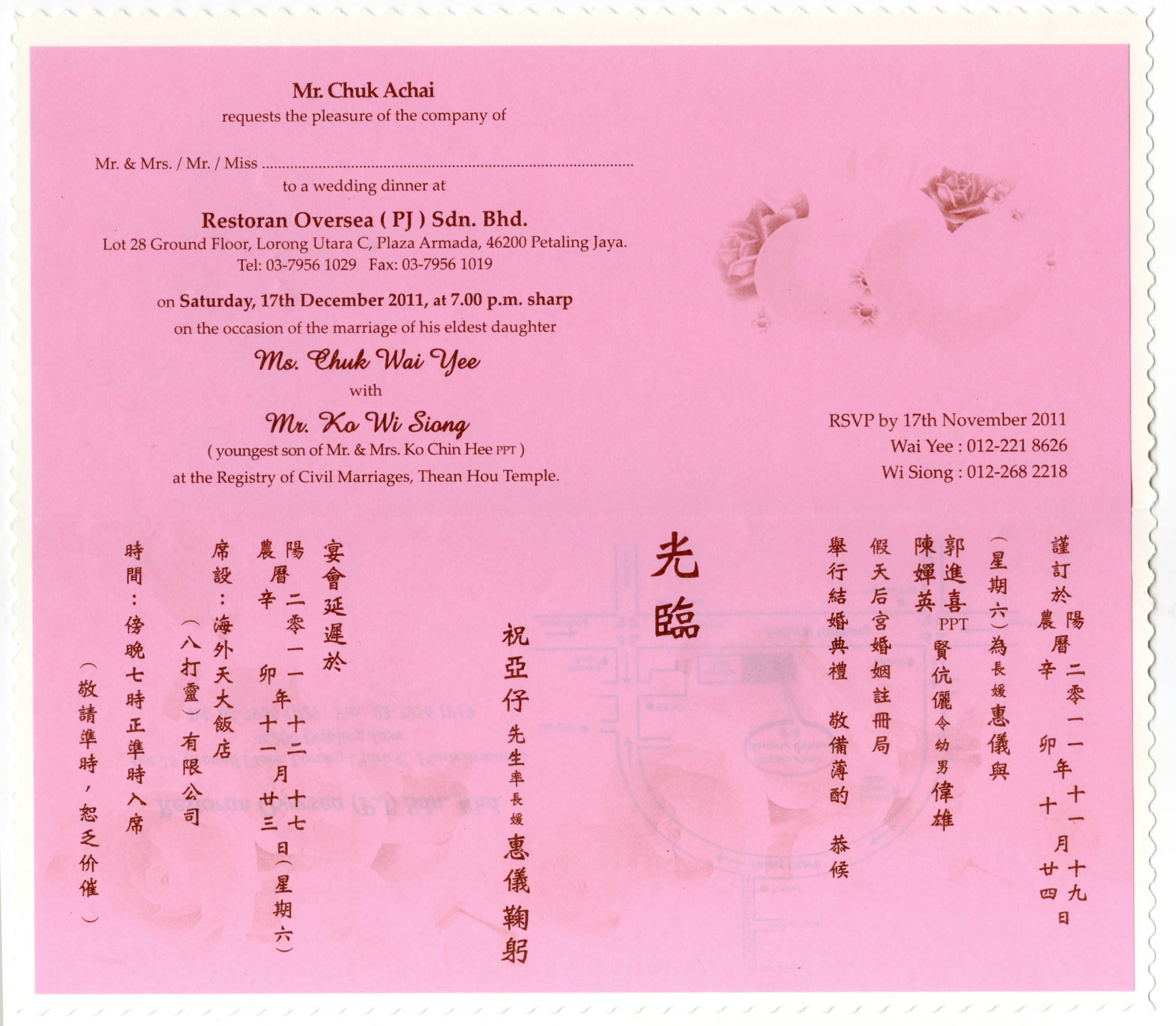 Nice day for a white wedding arleneanddennis for Blank chinese wedding invitations
